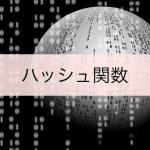ブロックチェーンの技術「一方向性ハッシュ関数」を理解しよう